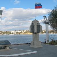 Памятный знак в честь 220 летия основания Севастополя