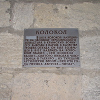 Табличка на колоколе