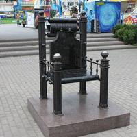 Бердянск. Кресло исполнения желаний.