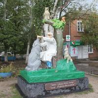 Бердянск. Памятник Айболиту.