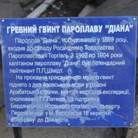 Бердянск. У краеведческого музея.