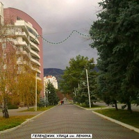 Геленджик.Улица им.Ленина.