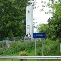 Село Молоди. Памятник Павшим ВОВ.