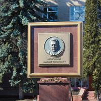 Памятная доска Наролину М.Т. на улице Ленина