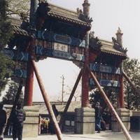 Пекин, Летний дворец