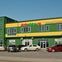 Шинный магазин
