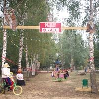 """Детский парк """"Совёнок"""" в Яблоново"""