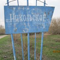 Остается от бывшего красивейшего села одно название. И сколько таких сел по МАТУШКЕ-РОССИИ?!!!