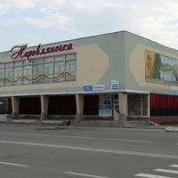 "Магазин ""Наровляночка"""