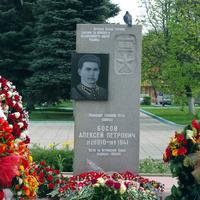 Памятник командиру танковой роты Босову Алексею Петровичу