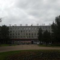 Красное Село. Здание универмага