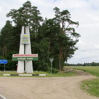 Знак начала Клецкого района