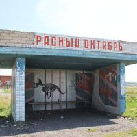 Красный Октябрь. Автобусная остановка.