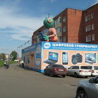 Магазин ДНС (ул. Желябова)