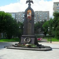 г.Оренбург, памятник <Оренбуржцам -- героям Первой мировой>