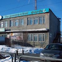 Богдановичский фарфор. 2014 г