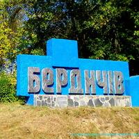 Вывеска при въезде в Бердичев