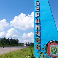 Вывеска при въезде со стороны Андрушёвки