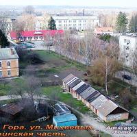 Красная Гора, ул. Михеевых, в/ч