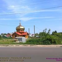 ул. Котовского. Новый Храм на бывшем болотце.