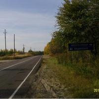 Дорожный указатель у деревни Фединская