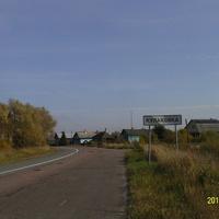 Дорожный указатель у деревни Кулаковка