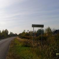 Дорожный указатель на въезде в деревню Кулаковка