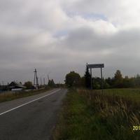 Дорожный указатель у деревни Перхурово