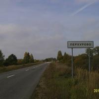 Дорожный указатель на въезде в деревню Перхурово