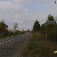 Дорожный указатель у деревни Шеино