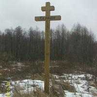 Памятный крест на месте выселенной деревни Селищи