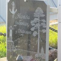 Памятник рыбакам Сторожно, фрагмент