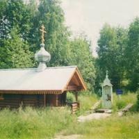 Купальня у родников близ с. Гридино. Июнь 2001г.