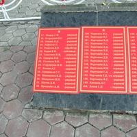 Памятник Воинской Славы в селе Щетиновка