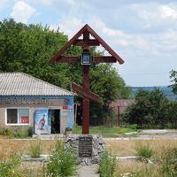 Крест в центре с. Войсковое