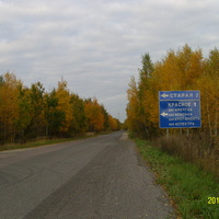Дорожный знак у поворота к д. Старое