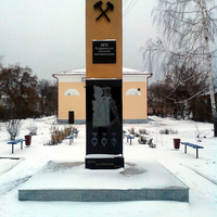 Буланаш. Слава шахтерскому труду. 1872-2014 г
