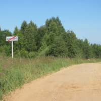 Выезд из д. Шуваево