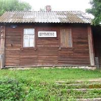 Вокзал в Шуваево