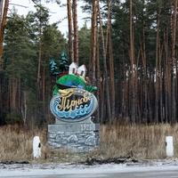 село Пирново