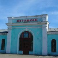 г. Осташков. Вокзал