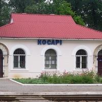 Жд станция Косари