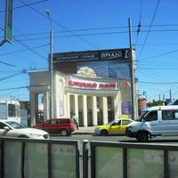 г.Оренбург, Центральный рынок