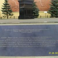 Надпись у памятника С. И. Мамонтову