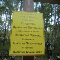 Надпись на поминальном кресте.
