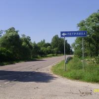 Дорожный указатель на Петряиху в соседней деревне Денисьево