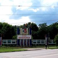 Район Вешняки в Москве.