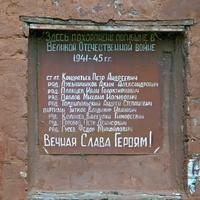 Братская могила в селе Долгие Буды