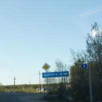 Умба. дорога на Варзугу.