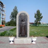 Барельеф Серафима Саровского в селе Зуевка